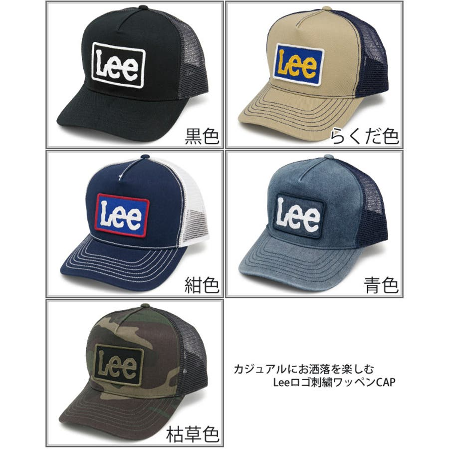 キャップ メンズ 帽子 Lee 春夏 レディース サイズ調節 CAP Lee刺繍ワッペンメッシュキャップ 3