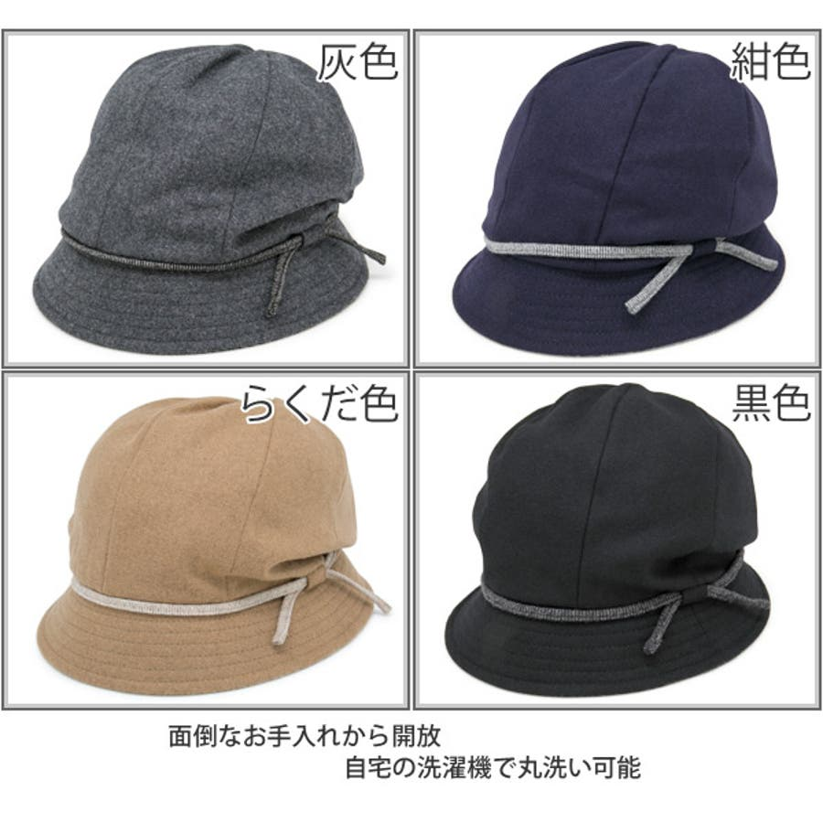 洗濯機で洗える帽子 レディース キャスケット ウール リボン 秋冬 キャップ ウォッシャブル milsaWashable飾り紐クロッシェ 3