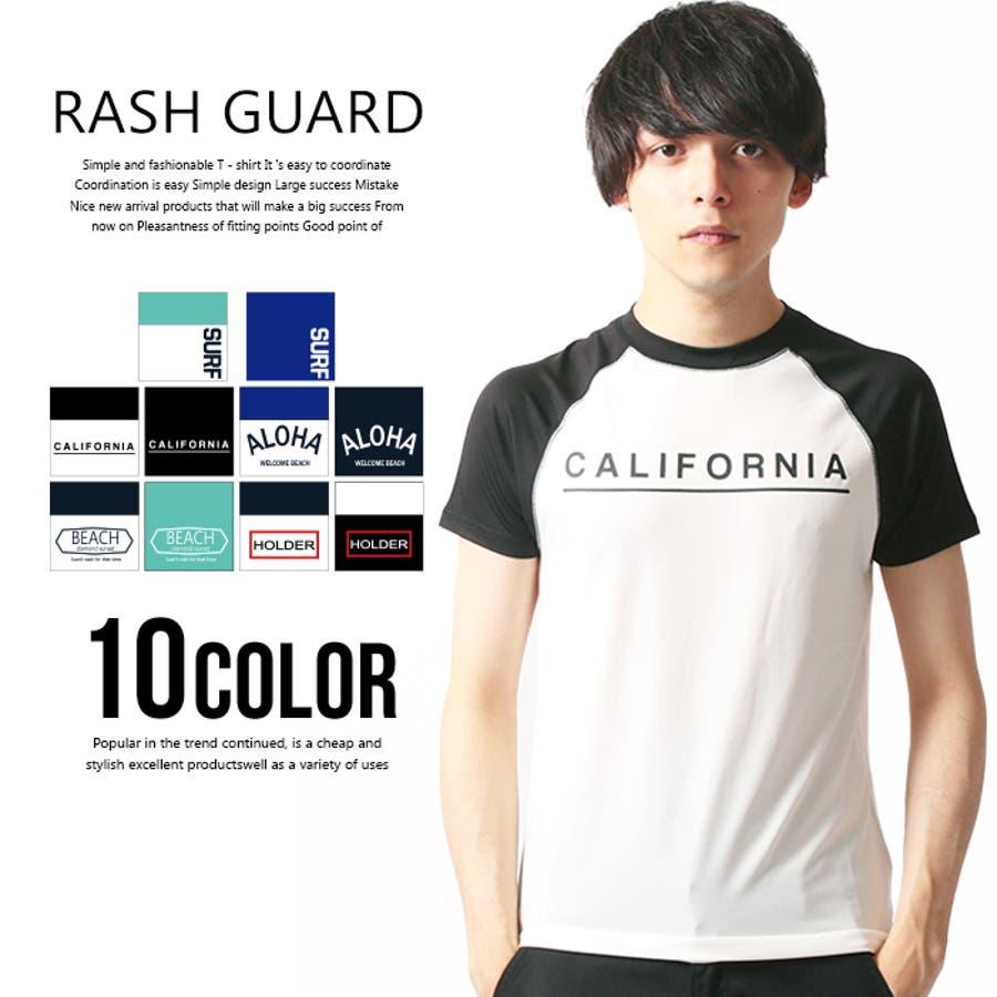 メンズ ラッシュガード 半袖 プリント ビーチ 水着 日焼け対策 UVカット プール シスキー 「839-10」【MG50】 1