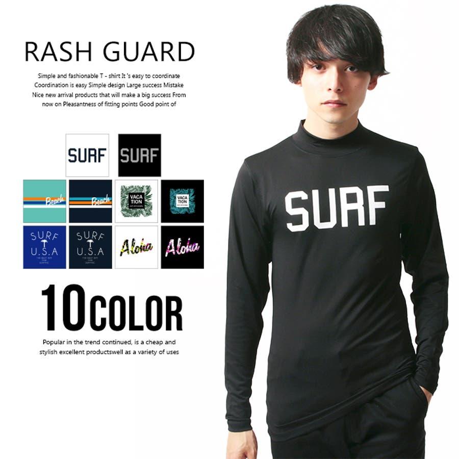 メンズ ラッシュガード 長袖 プリント ビーチ 水着 日焼け対策 UVカット プール シスキー 「839-11」【MG50】 1
