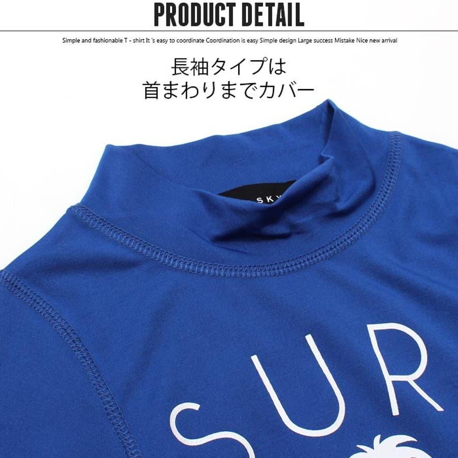 メンズ ラッシュガード 長袖 プリント ビーチ 水着 日焼け対策 UVカット プール シスキー 「839-11」【MG50】 4