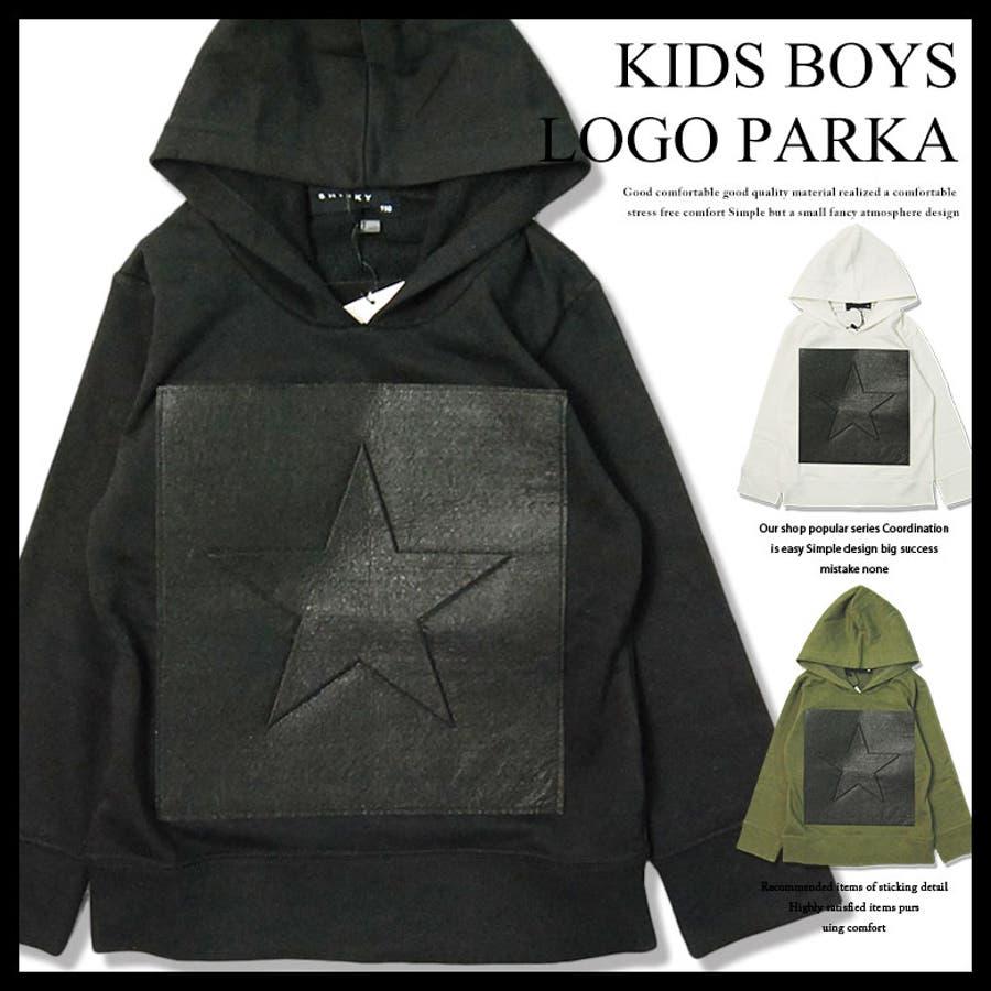 888b5606da152 「147-40」 エンボス 星 貼付け プルオーバー パーカー 子供服 キッズ 男の子 ボーイズ