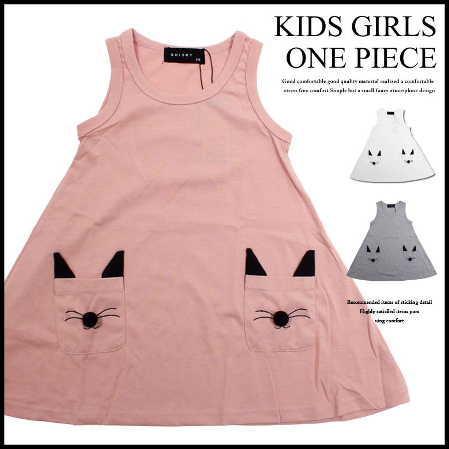 369fa7d0cb1cb キャットポケットワンピースキッズ子供服ワンピースAライン女の子ガールズ韓国子供服ジュニア猫