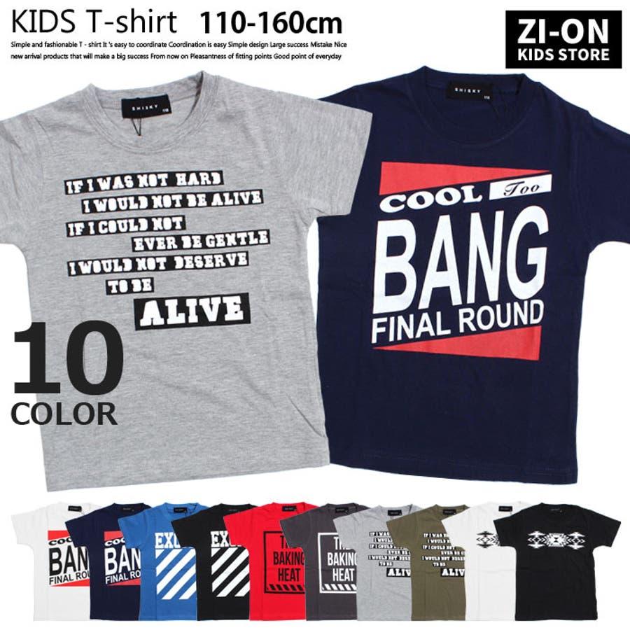 2943d060de8f3 キッズ 子供服 Tシャツ 男の子 半袖Tシャツ プリントTシャツ ティーシャツ ボーイズ ジュニア