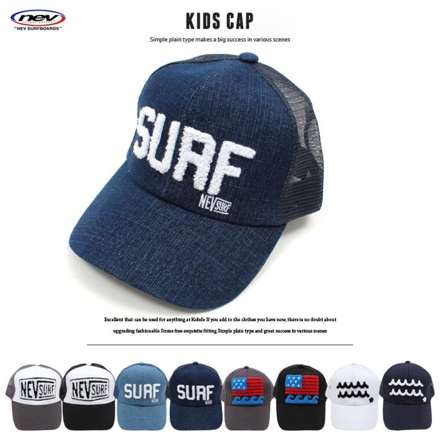 b029cbaf2cf49 キッズ メッシュキャップ 帽子 子供用 男の子 女の子 ボーイズ ガールズ ジュニア ツイルキャップ プリント サガラ刺繍