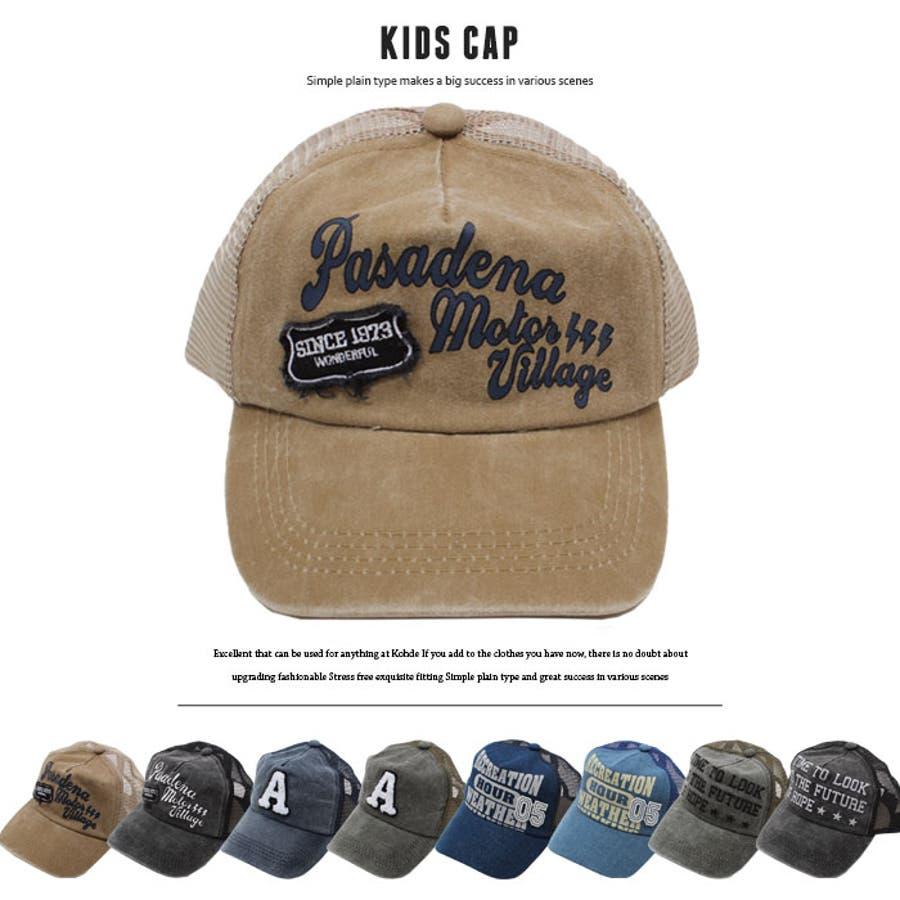 f8377039ad37b キッズ キャップ 帽子 子供用 男の子 女の子 ボーイズ ガールズ ジュニア ツイルキャップ デニムキャップ プリント ワッペン