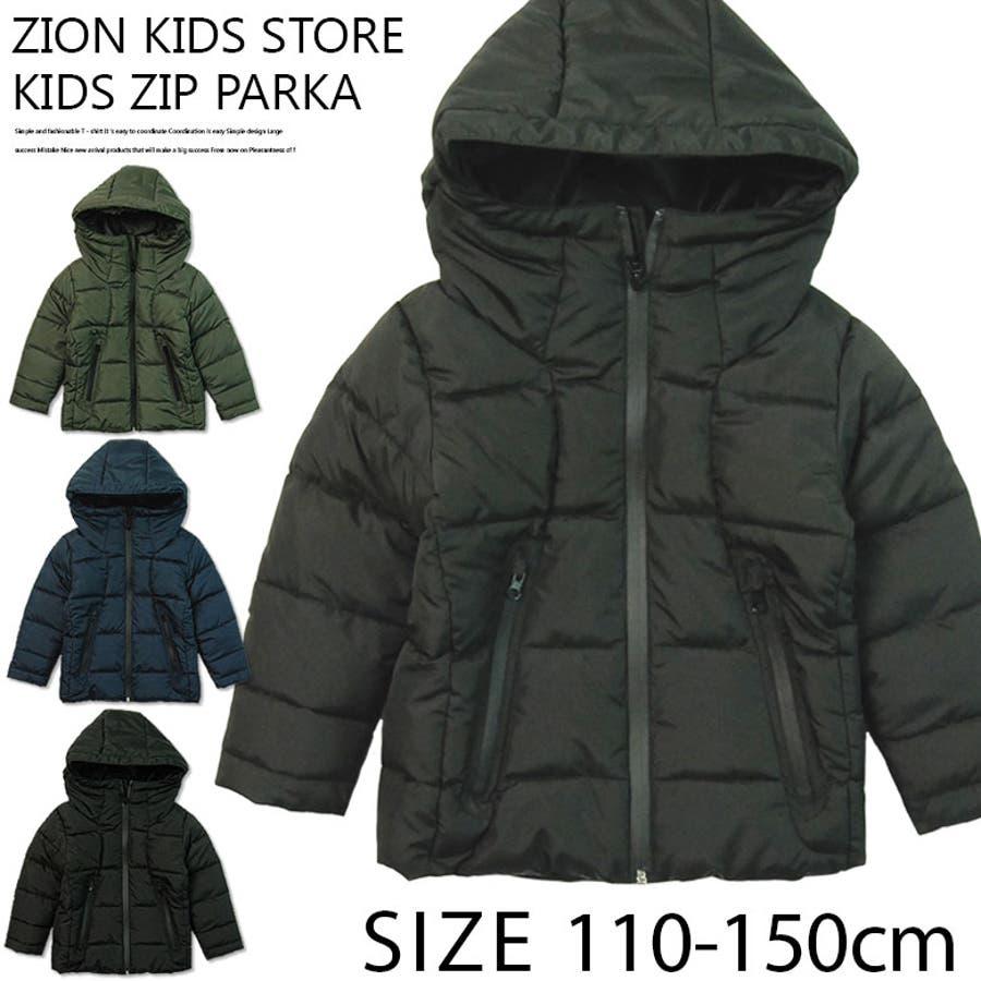 24671e2c49339 キッズ 子供服 中綿 ジャケット アウター 男の子 女の子 ボーイズ ...