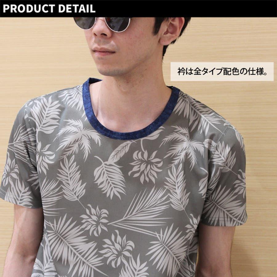 メンズ 裾ラウンド 総柄Tシャツ 半袖Tシャツ 「839-05」【MG50】 7