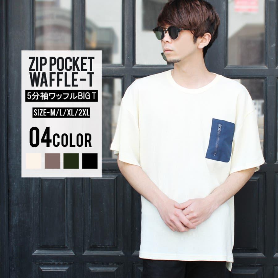 メンズ Tシャツ 半袖Tシャツ ティーシャツ 無地Tシャツ ポケット付き BIGTシャツ ビッグtシャツビックtシャツビッグシルエット 大きめ ゆったり 夏物 夏服「SJ20-111」【MG10】 1