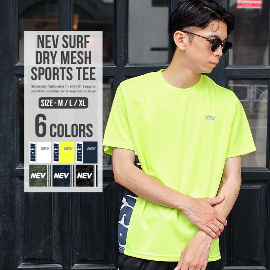 メンズ Tシャツ ティーシャツ プリント 吸汗速乾 DRY ドライ リフレクター スポーツ NEV SPORTS M LXL「N30-100.102」【MG10】 1