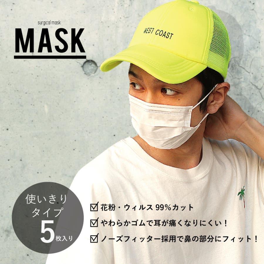 マスク 不織布 使い捨て 立体加工 3層構造 5枚入【MG20】 1