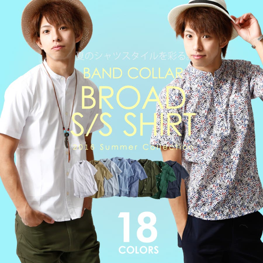 トレンドが見えてくる コーデ きれいめ 夏物 夏服 夏 ブロードシャツ チェックシャツ 青 白 バンドカラーシャツ 半袖シャツ 立ち襟 コットン チェック ストライプ レジメンタル 無地 千鳥格子  zip-cs  br6009  Tシャツ シャツ Tシャツ トップス 半袖 トップス XS 大きいサイズ 跋語