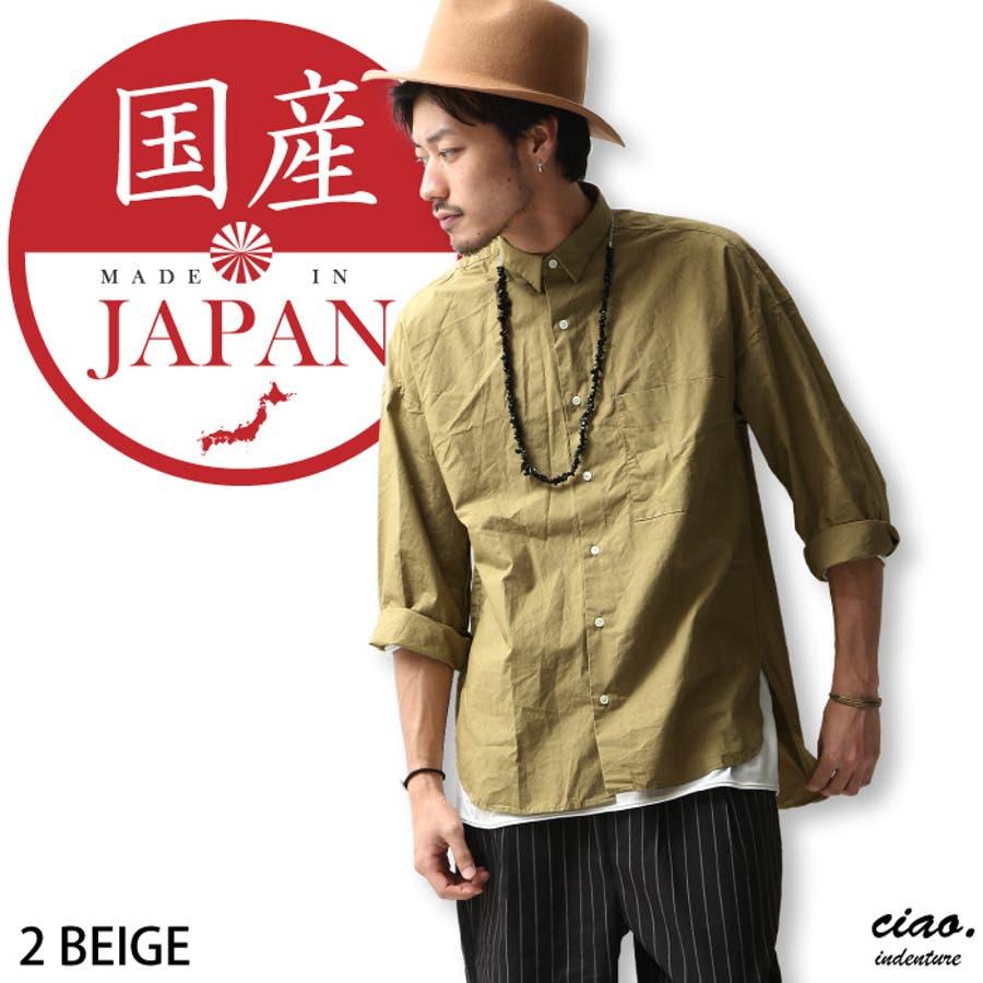 ビッグシャツ メンズ/メンズファッション/夏 夏服 夏物 シャツ レギュラーシャツ カジュアルシャツ 七分袖 7分袖 ビッグシルエット, 無地 国産  日本産 [zip,cs]【26,202】