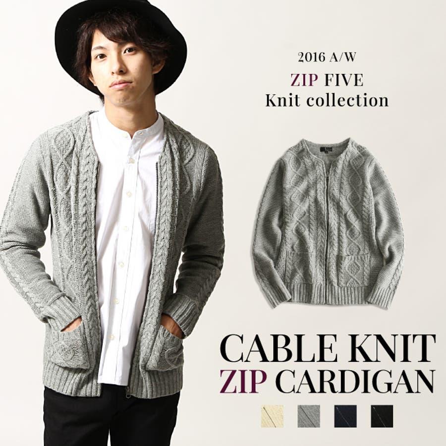 言うこと無しです! カーディガン メンズ メンズファッション 秋 秋服 秋物 セーター ニット ジップアップ 長袖 ケーブルニット 無地 zip-cs  k-z5-dn-006 豪放