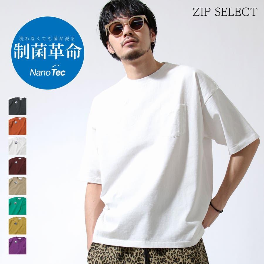 Tシャツ メンズ カットソー 半袖 ビッグシルエット ナノテック 無地 ZIP ジップ 夏 夏物夏服【i-0551006】# 1