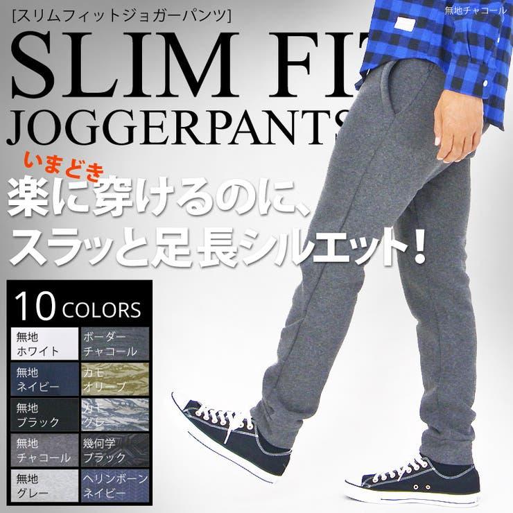 ジョガーパンツ メンズ 細身 無地 総柄 裏起毛 スウェットパンツ スエット グレー ブラック ネイビー 紺 黒 白 ホワイト スリム