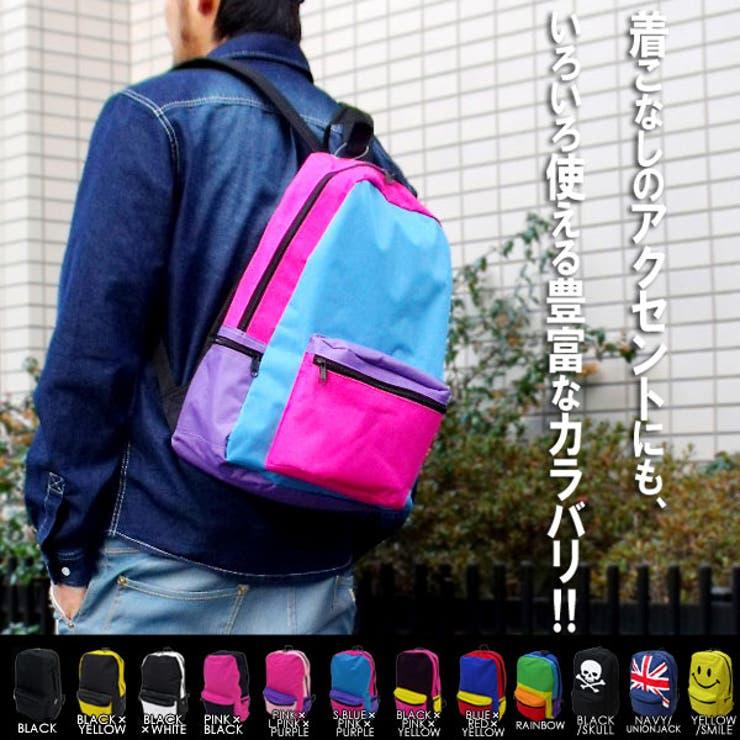 リュックサック バックパック メンズ レディース 大学生 通学 鞄 カバン デイパック デイバッグ バックパック リュック ディパック派手 カラフル