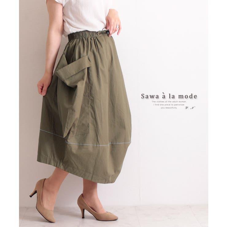 コクーンシルエットのコットンスカート スカート ボトムス | Sawa a la mode | 詳細画像1