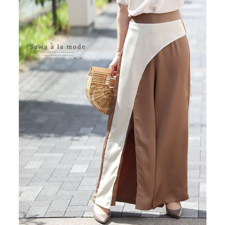 スリット入りバイカラーワイドパンツ レディース ファッション | Sawa a la mode | 詳細画像1