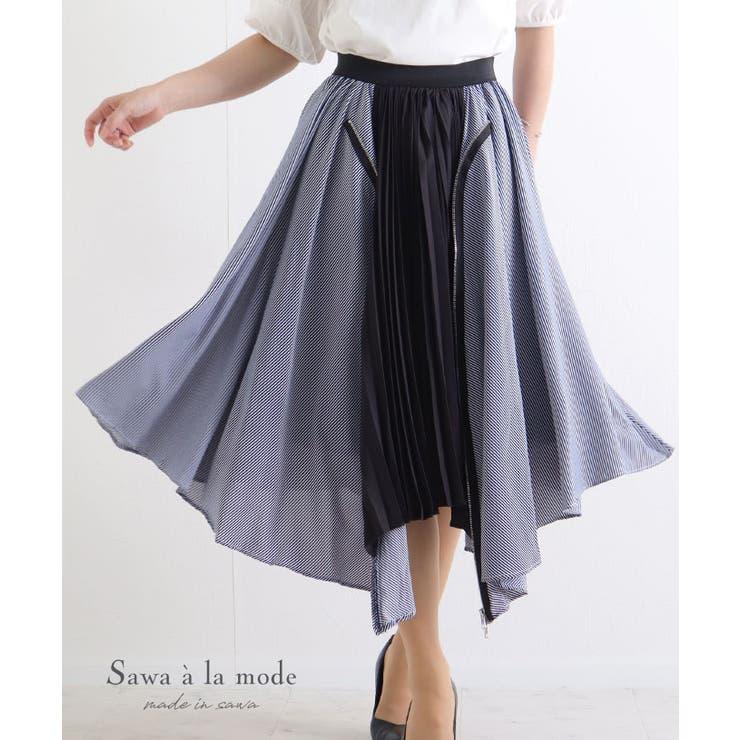 異素材切替で楽しむフレア2wayスカート レディース ファッション   Sawa a la mode   詳細画像1