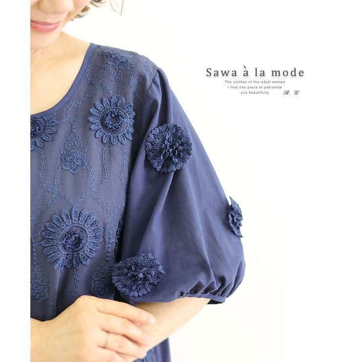 浮き上がるお花のモチーフ付きブラウス レディース ファッション   Sawa a la mode   詳細画像1