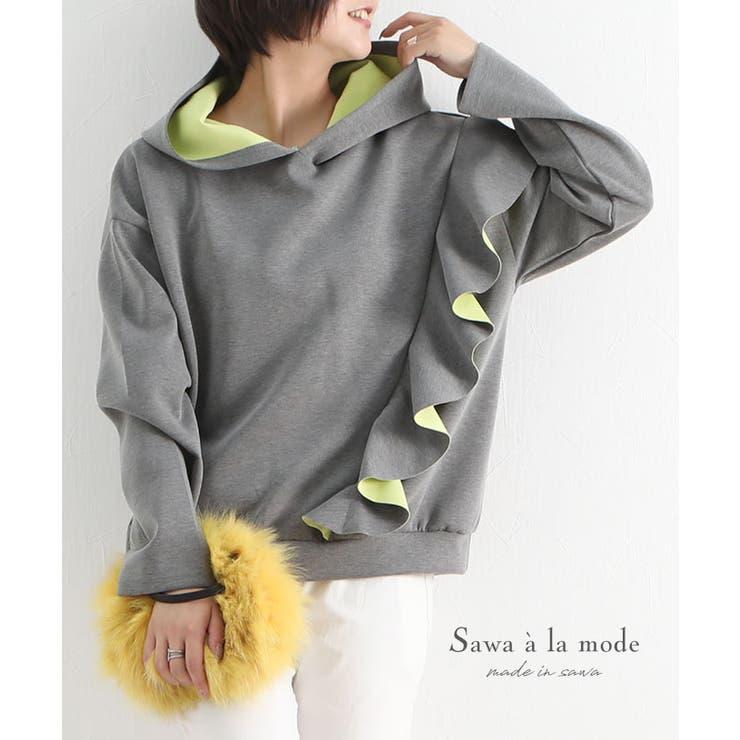 大人カジュアルなフリルが可愛いスウェットパーカー レディース ファッション | Sawa a la mode | 詳細画像1