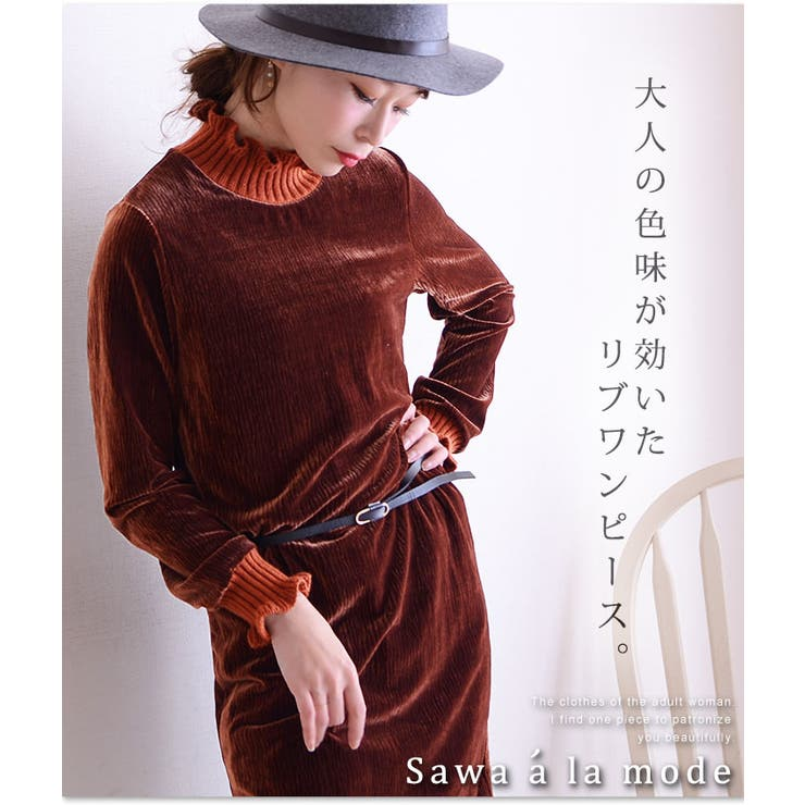 エレガントなコーデュロイワンピース。レディース ファッション ワンピース | Sawa a la mode | 詳細画像1