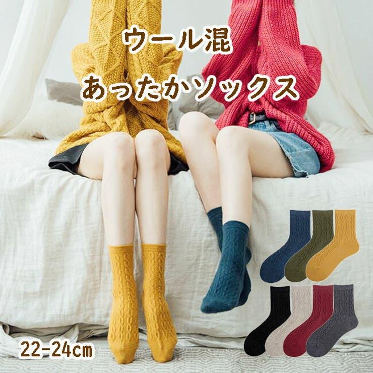 ウール混 あったかソックス 靴下 レディース 22-24cm 7カラー | acefad | 詳細画像1