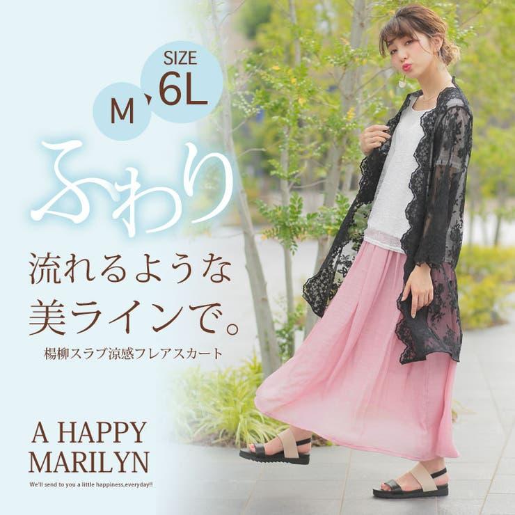A Happy Marilynのスカート/ロングスカート・マキシスカート   詳細画像