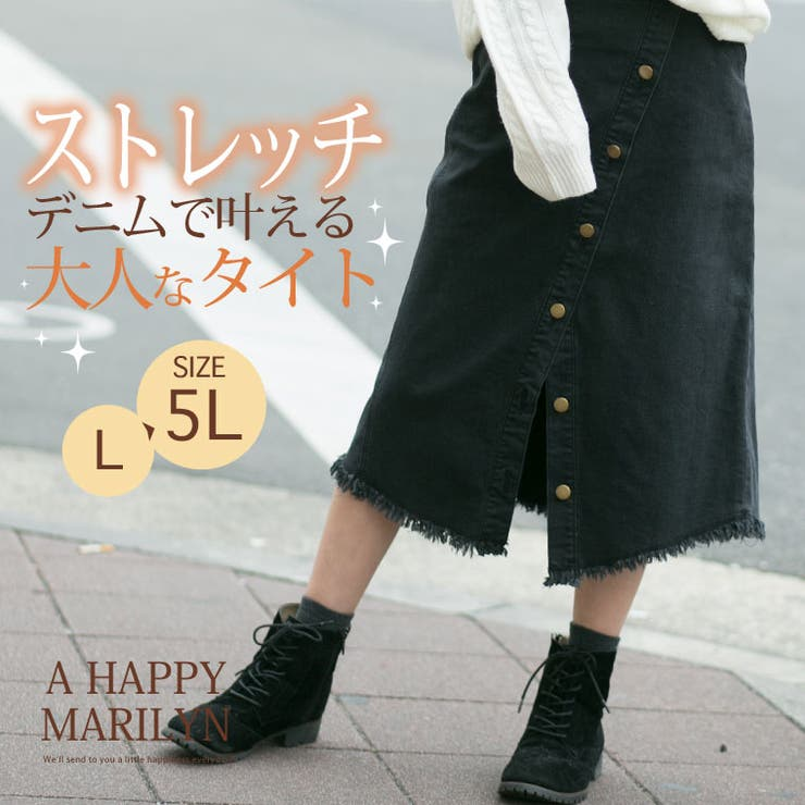 大きいサイズ レディース スカート   A Happy Marilyn   詳細画像1