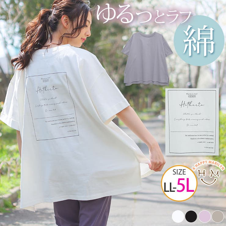 バックプリント ビッグシルエット Tシャツ | A Happy Marilyn | 詳細画像1