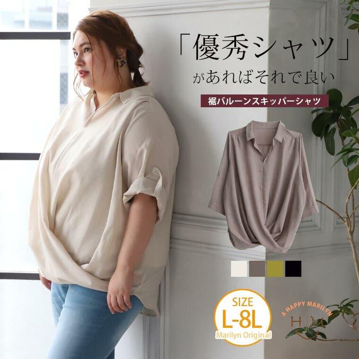 大人デザイン バルーン裾 スキッパーシャツ | A Happy Marilyn | 詳細画像1