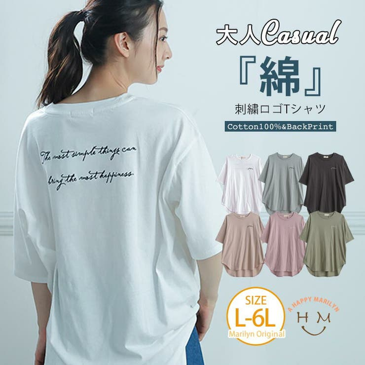 裾ラウンド ロゴ刺繍 Tシャツ   A Happy Marilyn   詳細画像1