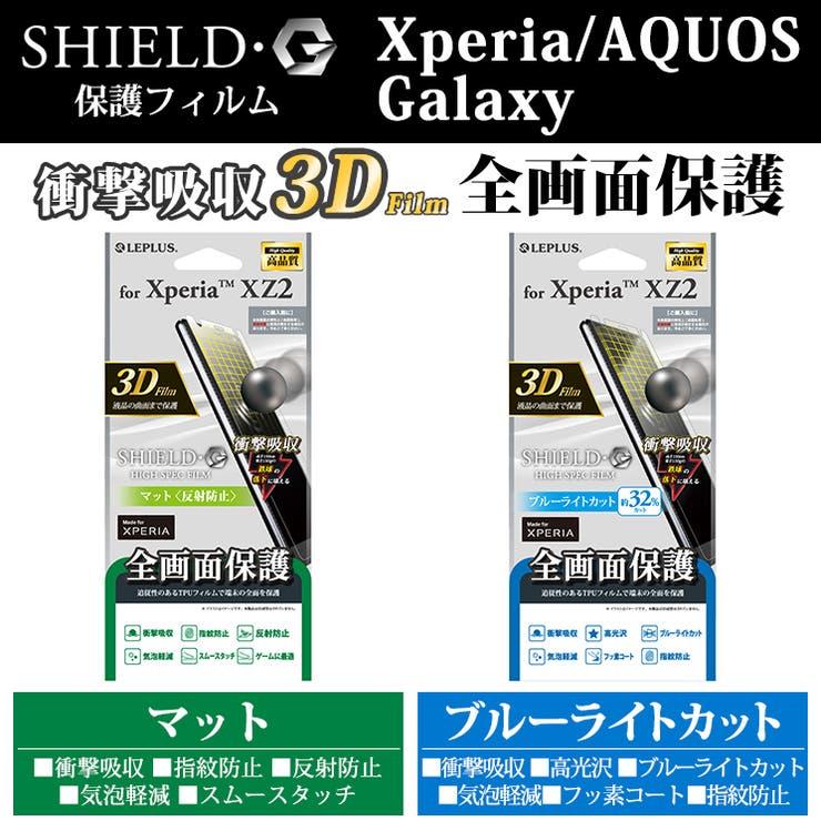 LEPLUS 全画面保護 液晶保護フィルム   AIEN   詳細画像1