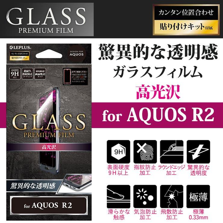 LEPLUS 液晶保護ガラスフィルム AQUOS   AIEN   詳細画像1