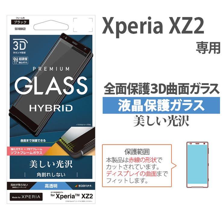 ラスタバナナ全面液晶保護ガラスフィルムXperiaXZ2ブラックフチまで保護3Dソフトフレーム高光沢高透明角割れしない硬度9H指紋防止コーティング指滑りなめらか飛散防止液晶クリーナー付きSG1030XZ2   詳細画像