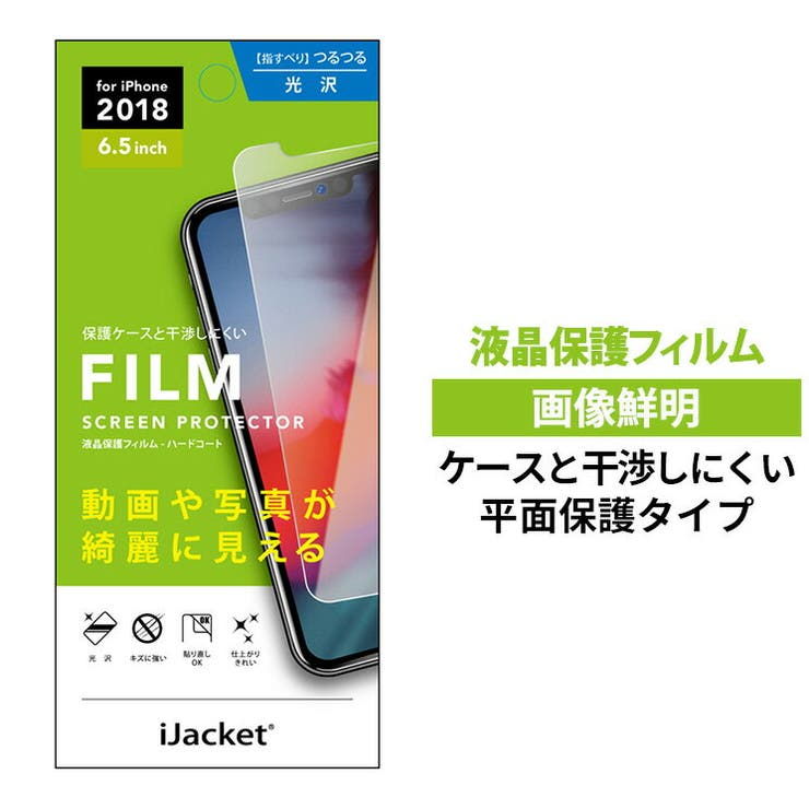 PGA 液晶保護フィルム iPhoneXS   AIEN   詳細画像1