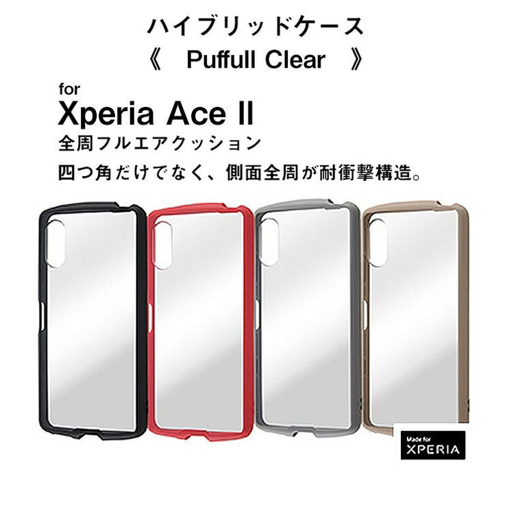 Xperia Ace II | AIEN | 詳細画像1