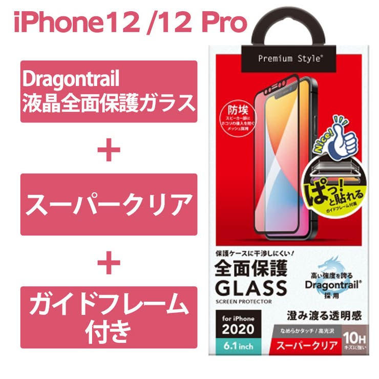 液晶保護ガラス 液晶全面保護ガラス iPhone12 | AIEN | 詳細画像1
