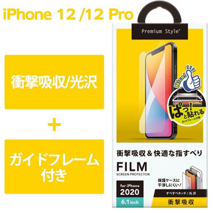 液晶保護フィルム iPhone12 12Pro | AIEN | 詳細画像1