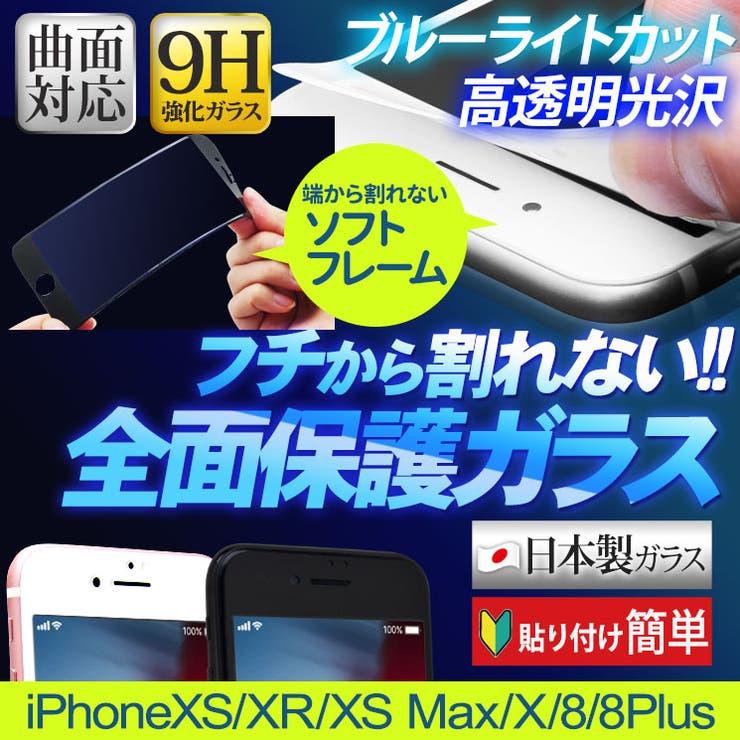 iPhone7/7Plus/6S/6/6sPlus/6Plus全面保護ガラスブルーライトカットフルカバー全面ソフトフレームガラスフィルム日本製強化ガラスフィルム強化フルカバー液晶保護曲面9H強化ガラスアイフォン保護フィルムラウンドエッジAIGF-PET   詳細画像