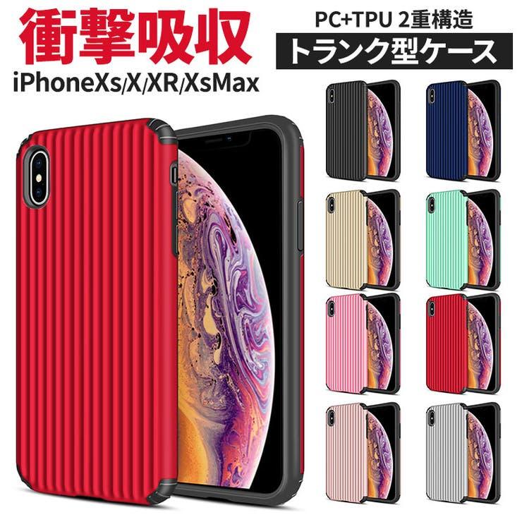 衝撃吸収トランク型ケースiPhoneXR/iPhoneXsMax/iPhoneXsiPhoneXブラック/ブルー/ゴールド/ミントグリーン/ピンク/レッド/ローズゴールド/シルバーポリカーボネートハイブリッドPCTPUソフトシンプル2重構造おしゃれAIC-TC | 詳細画像