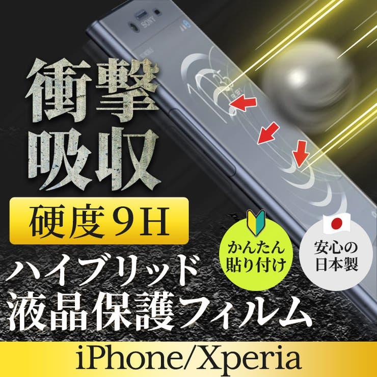 アイエンハイブリッド液晶保護フィルムXperiaXZ1光沢/指紋防止衝撃吸収表面硬度9H日本製気泡が入りにくい鮮明透明キズ防止フッ素配合AIF-HB   詳細画像