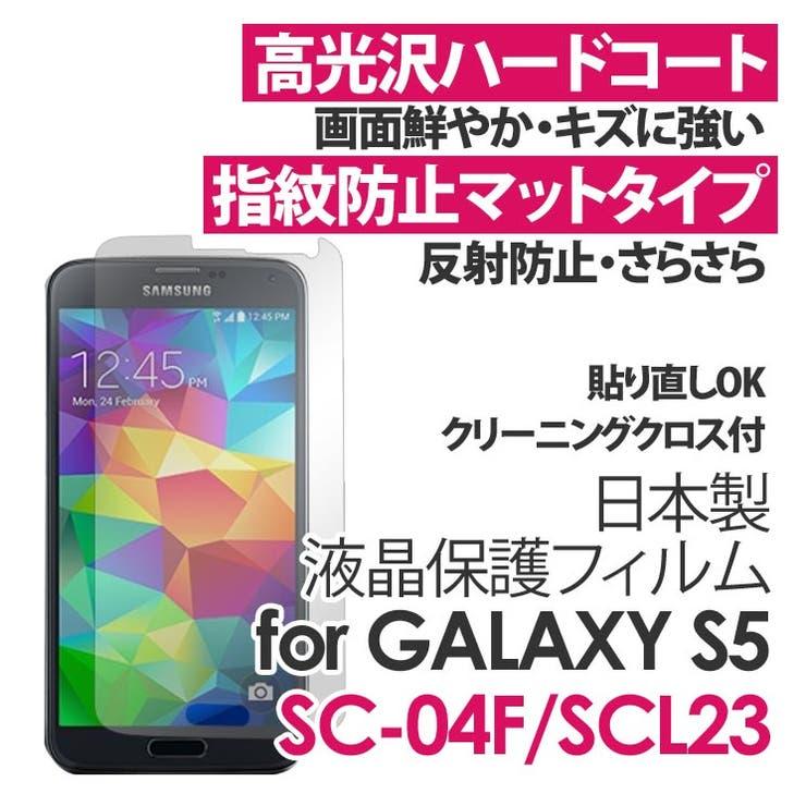 docomoauGALAXYS5(SC-04FSCL23)専用日本製液晶保護フィルム高光沢ハードコート傷がつきにくい指紋防止マットシールシートmadeinJapanギャラクシーエスファイブドコモエーユーAIF-SC04F | 詳細画像