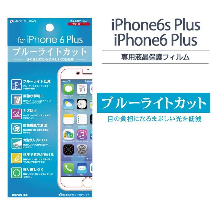 iPhone6Plus液晶保護フィルム高光沢光沢シールブルーライトカット日本製アイフォンAIP6PLUS-BLC   詳細画像