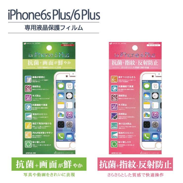 iPhone6Plus液晶保護フィルムシール高光沢光沢ハードコート鮮明指紋反射防止さらさらアンチグレア抗菌日本製アイフォンAIP6PLUS-K   詳細画像