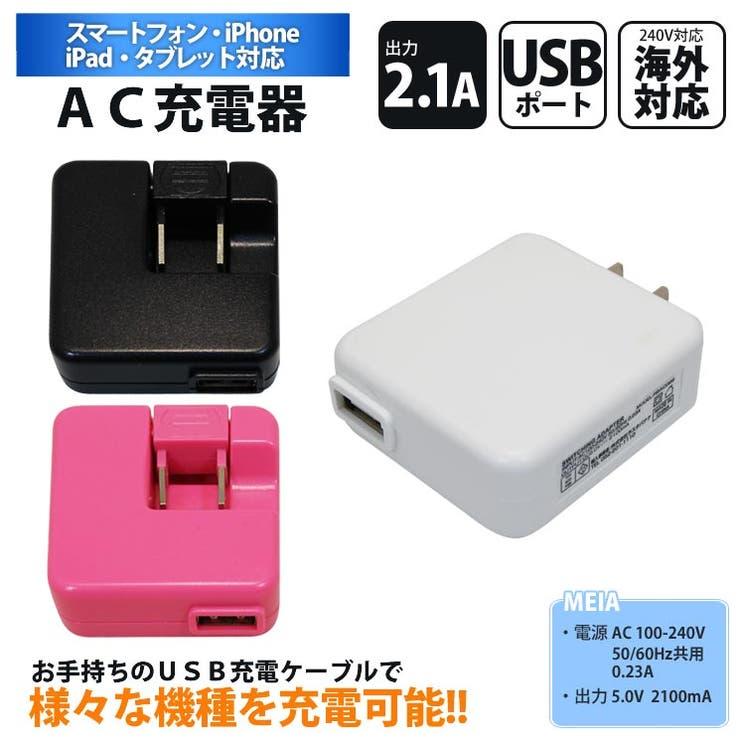スマートフォンタブレット用AC充電器USBポートタイプ2.1AiPhoneiPadブラックホワイトマゼンタ黒白スマホラスタバナナコンパクト海外対応RBAC085RBAC086RBAC087T165201501 | 詳細画像