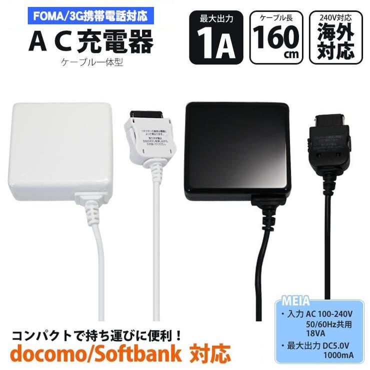 携帯電話用AC充電器1AdocomoFOMA/softbank3Gauブラックホワイト海外対応ガラケーコンパクトプラグコンセントから充電RBAC088RBAC089RBAC090RBAC091T191201502 | 詳細画像