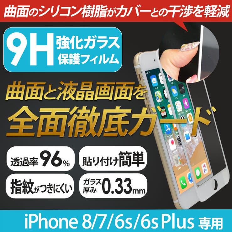 iPhone6/iPhone6Plusアルミフレームガラスフィルム日本製ガラスフィルム強化全面フルカバー液晶保護曲面湾曲表面硬度9H強化ガラスアイフォン薄型ラウンドエッジ加工飛散防止保護フィルム指紋防止撥水気泡が入りにくいAIGF-ALUMI | 詳細画像