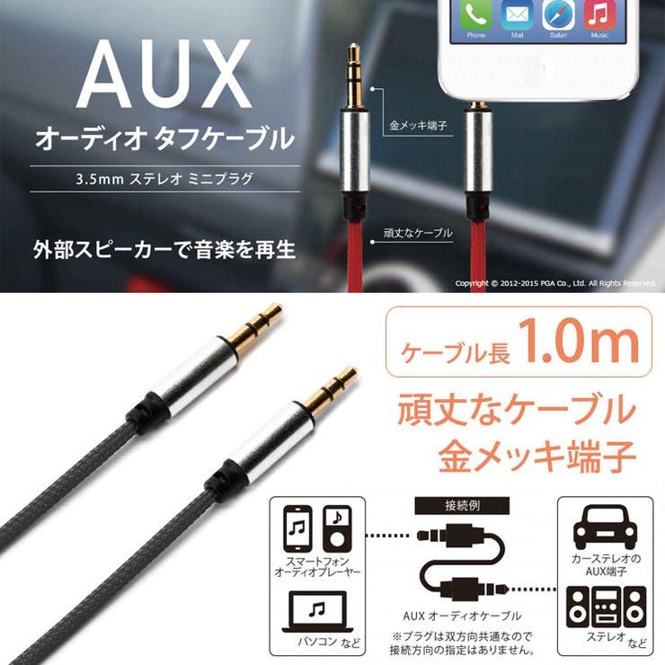 断線しにくい3.5mmステレオミニプラグオーディオタフケーブル1.0m金メッキ端子強化ナイロンメッシュ外部スピーカー音楽再生iPhoneiPodスマホスマートフォンPCパソコンブラックレッドPG-AUX10M01BKPG-AUX10M02RDPG-AUX10M509 | 詳細画像